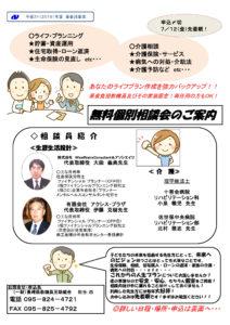 県委託事業-生涯生活設計・介護に関する個別相談会(前期)の募集を開始しました。