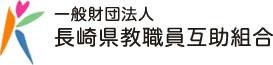 一般財団法人長崎県教職員互助組合