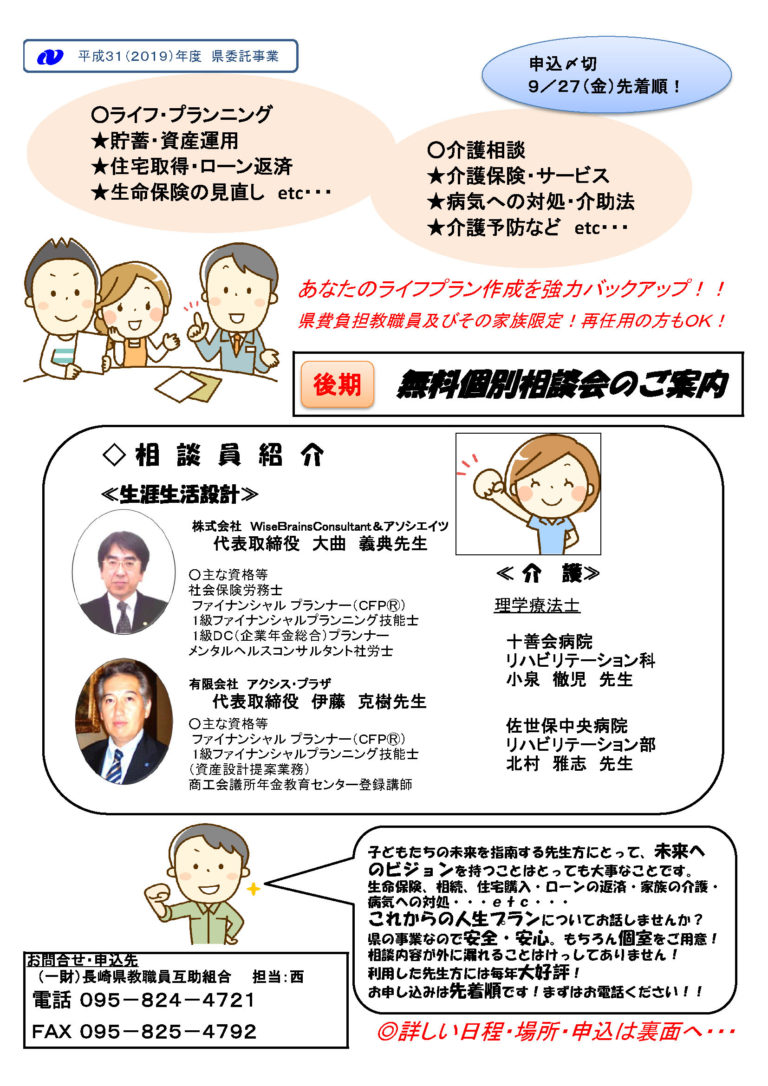 県委託事業-生涯生活設計・介護に関する個別相談会(後期)の募集を開始しました。